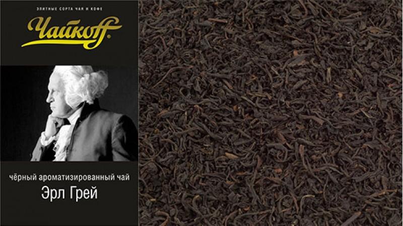 Чай черный ароматизированный Эрл Грэй