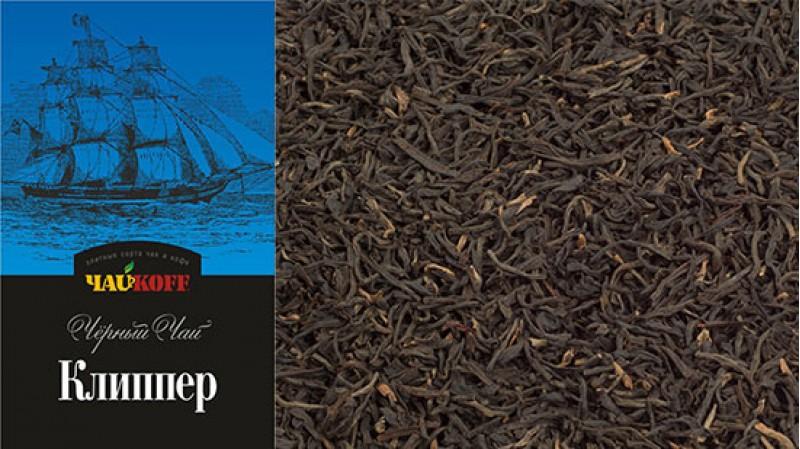 Чай черный Клипер