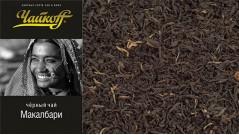Чай черный Макалбари