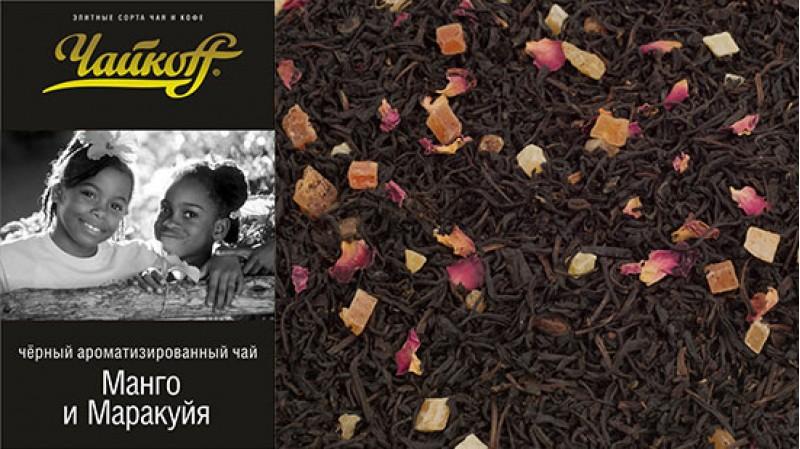 Чай черный ароматизированный Манго и маракуйя