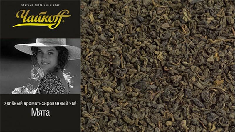 Чай зеленый ароматизированный мятой