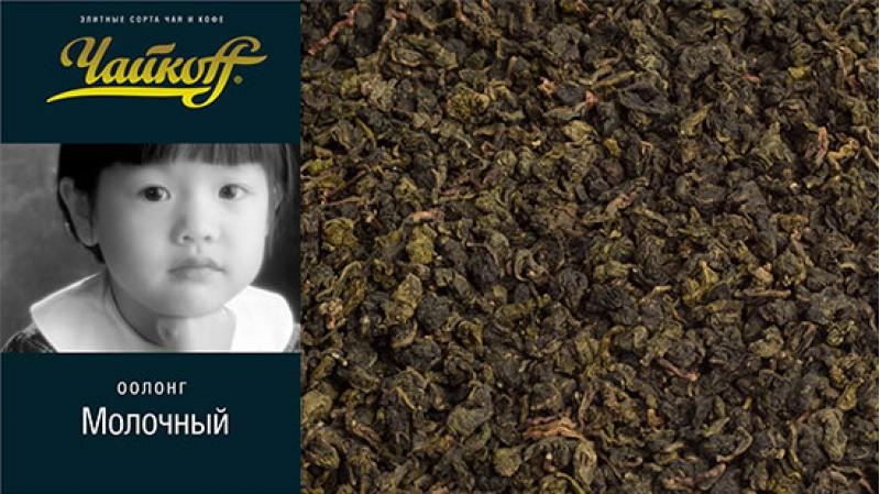 Чай зеленый ароматизированный Молочный улун