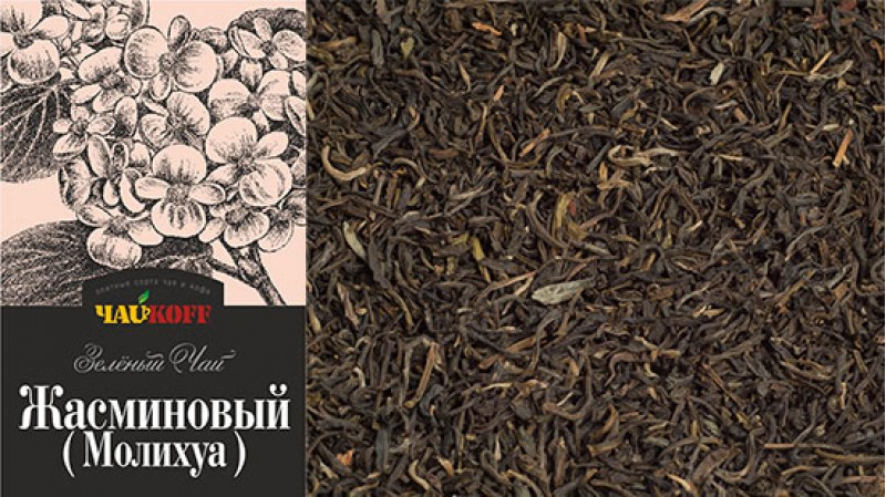 Чай зеленый ароматизированный Жасминовый Молихуа