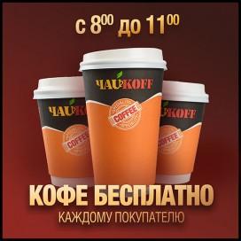 Кофе бесплатно каждому покупателю с 8 до 11