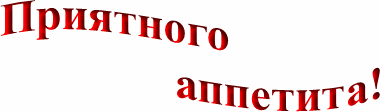 catalog/banners/apetit.png