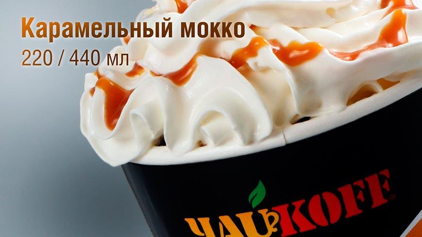 catalog/sliderwp/karamelnyj-mokko-wp.jpg