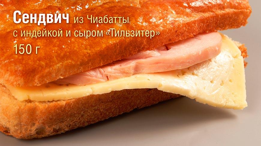 catalog/sliderwp/sehndvich-iz-chiabatty-s-indejkoj-i-syrom-wp.jpg