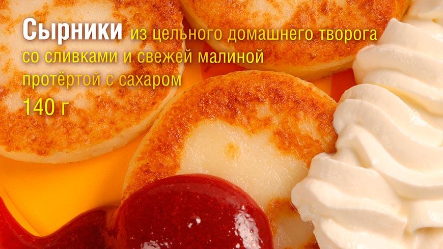 catalog/sliderwp/syrniki-tvorozhnye-so-slivkami-wp.jpg