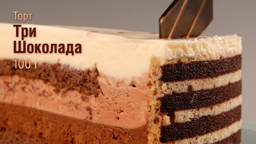 catalog/sliderwp/tort-tri-shokolada-wp.jpg